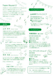 Round2-A5裏面_ol