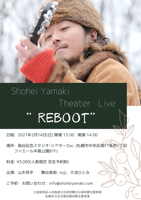 reboot0214